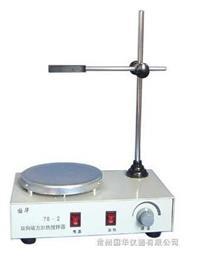 雙向磁力加熱攪拌器 79-2