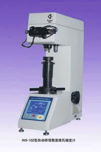 HVS-50型数显维氏硬度计