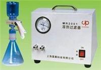 溶剂过滤器 WR-2001型