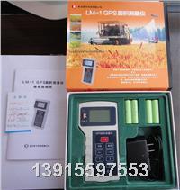 面积仪/测亩仪LM-1 采用GPS定位系统