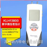 数字压差表KLH13800微压表 KLH13800