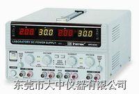四組輸出直流電源 GPQ3020D