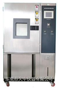 廣州可程式恒溫恒濕試驗箱 DZ係列