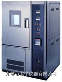 恒定式恒温恒湿试验箱 DZ系列