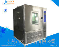 可程式恒溫恒濕試驗箱-60℃ ~150 ℃ DZ係列