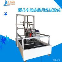 嬰兒玩具車動態耐用性試驗機 DZ-8804
