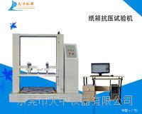 紙箱抗壓試驗機(電腦型) 紙箱抗壓試驗機(電腦型)