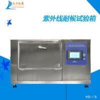 紫外線老化試驗箱 DZ-8506-A