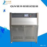 紫外線加速老化試驗箱 DZ-UV200