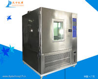 恒温恒湿试验箱-70~150℃ DZ系列