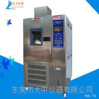 開關按鍵高低溫試驗箱 DZTH-211