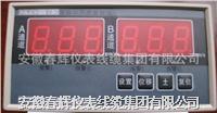 振動監測保護儀 SDJ-3B-CH    SDJ-3L-CH