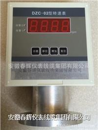DZC-02A转速表 DZC-02系列转速表