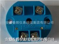 UB型電阻電流液位變送器 UB