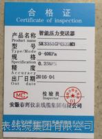 SK1151/3351GP壓力變送器 SK3351GP4S22M3