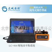 LC-810 机床现场动平衡仪 龙城国际 定制 现场动平衡仪 LC-810