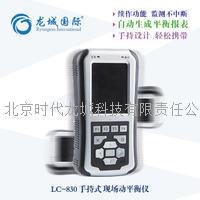 LC-830 手持式机床现场动平衡仪 便携小巧 龙城国际 厂家定制 LC-830