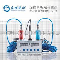 龙城国际LC-1000 机械设备在线振动监测仪多少钱 多功能振动监测 LC-1000