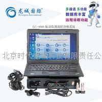 LC-8000 多通道振动监测故障诊断系统 振动测量监测