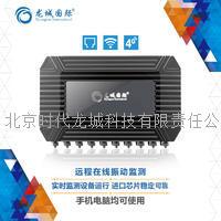 振动监测智能终端稳定振动监测智能终端是什么 LC-510