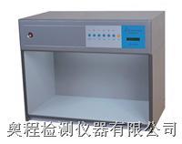 上海七光源對色光源箱 AC-600
