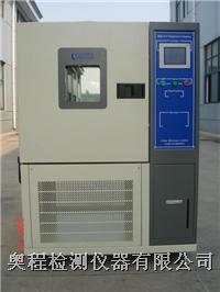 上海可程式恒溫恒濕試驗機 AC-100L
