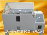 021-33524057澳程廠家自產自銷鹽霧試驗機 AC-60 AC-90 AC-120