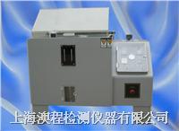 021-33524057og真人遊戲廠家自產自銷鹽霧試驗機
