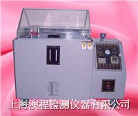 臺灣鹽霧試驗機儀器設備 AC-60 AC-90 AC-120