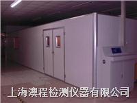 大型高溫老化試驗房 GWF4080