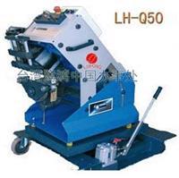 電動坡口機 LH-Q50