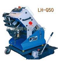 焊接坡口機 LH-Q50
