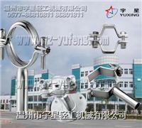 不鏽鋼管支架-衛生級 YX-GZJ