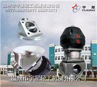 不鏽鋼衛生級罐底閥,罐底隔膜閥,手動罐底閥,氣動罐底閥 YX-GDF