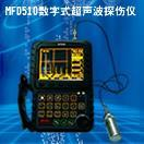MFD510数字式超声波探伤仪 MFD510