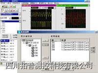 TopView.net网络化虚拟仪器应用软件