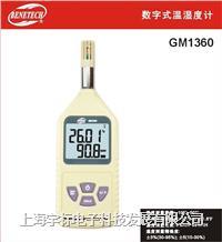 温湿度计GM1360