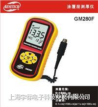 分体式涂层测厚仪GM280F
