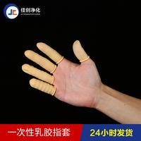 东莞防静电无粉无尘米黄手指套生产厂家