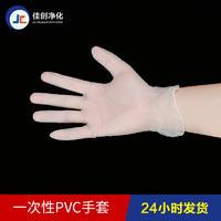 批发pvc食品实验手套乙烯基塑料手套