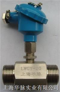 上海液體渦輪流量計 LWGY