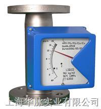 瓦斯氣體流量計 HRM
