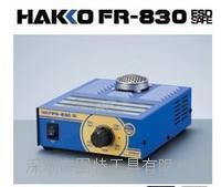 FR-830预热台日本白光HAKKO FR-830