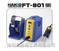 FT-801电热剥线钳日本白光HAKKO FT-801