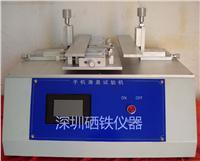 滑盖寿命试验机 XK-SH4CD