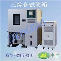 溫濕度振動綜合試驗箱