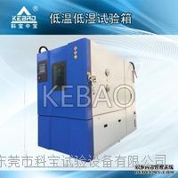 低温低湿实验箱