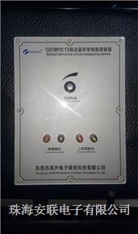 鎮流器異常電路測量器