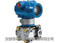 3351DP型差壓變送器