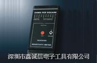 快克 QUICK 表面阻抗测试仪 QUICK499 表面阻抗测试仪
